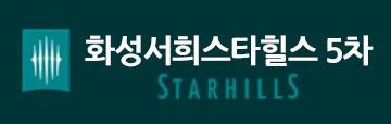 화성서희5차 main_logo